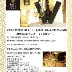 JAPAN COLLET AWARD