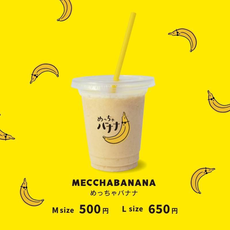 バナナ メニュー めっちゃ